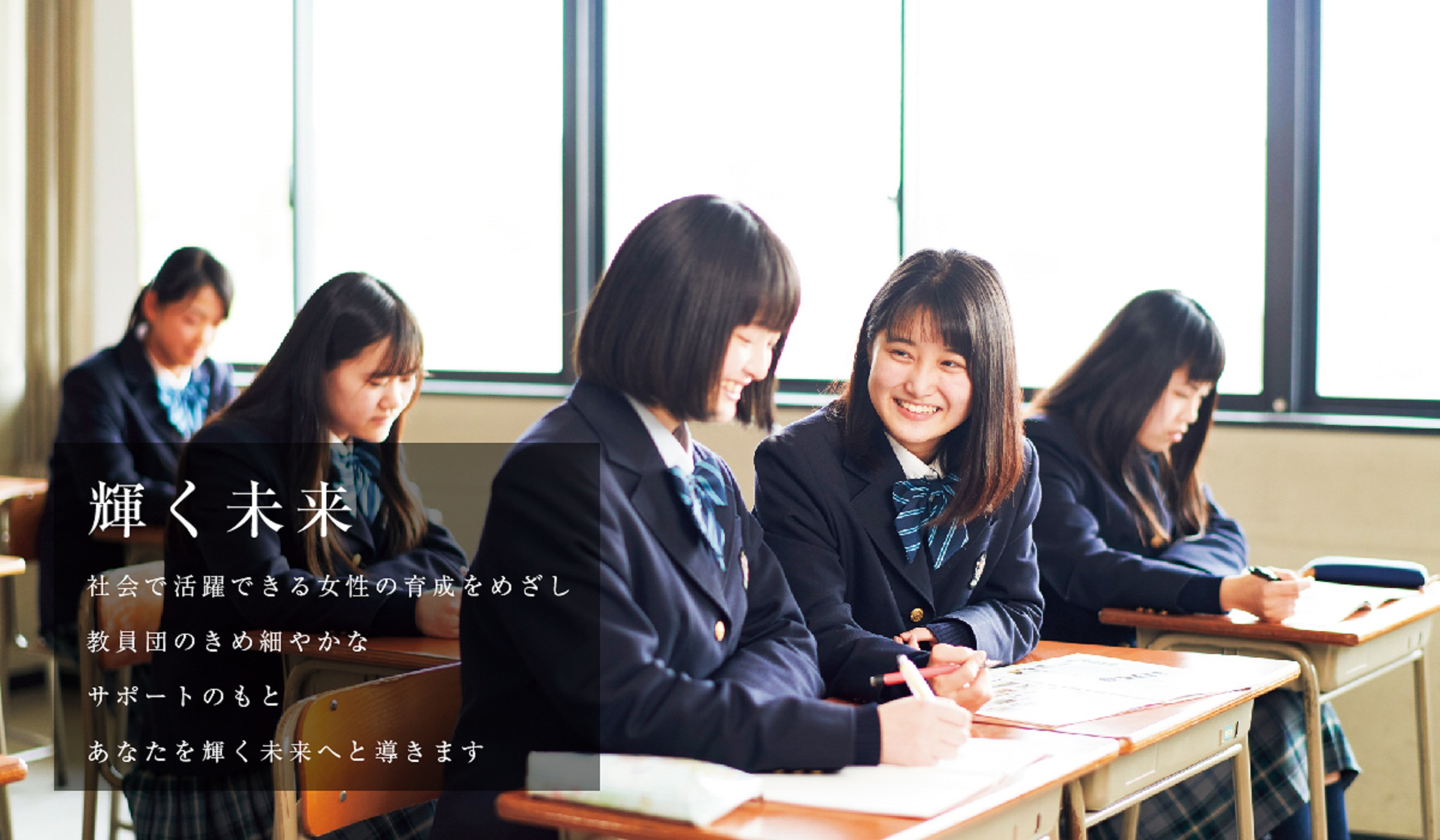 トップ|城南学園高等学校
